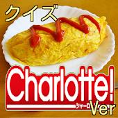 キンアニクイズ「Charlotte(シャーロット)Ver」