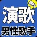 無料演歌男性歌手(15000+曲収録) icon