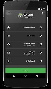 تحميل تطبيق SD Maid Pro لتنظيف وتسريع هاتفك الأندرويد آخر إصدار 1