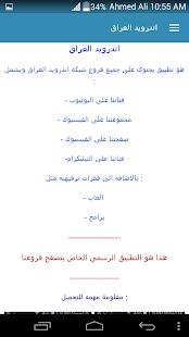 اندرويد العراق - náhled