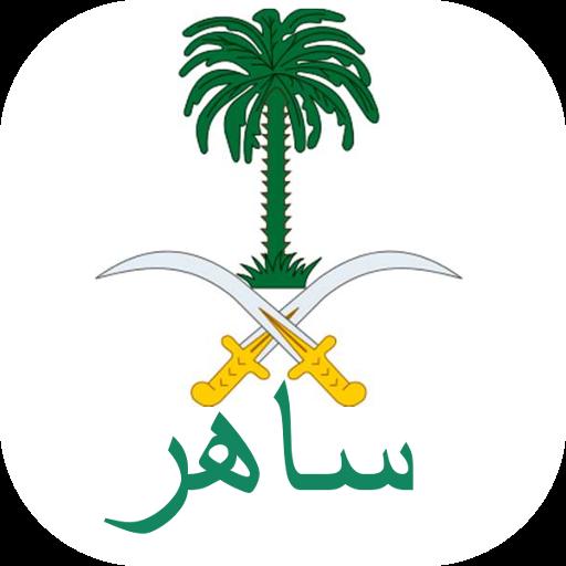 ساهر السعودية
