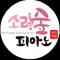 소리숲음악(전주) icon