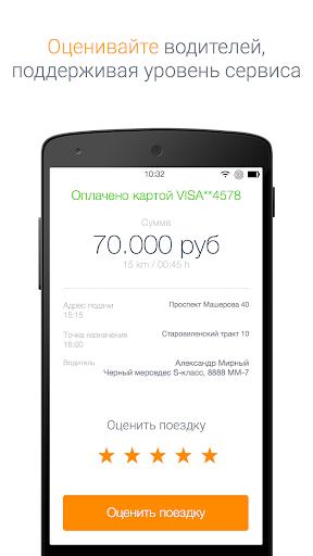 TAXI 107 - твое такси в Минске screenshot 5