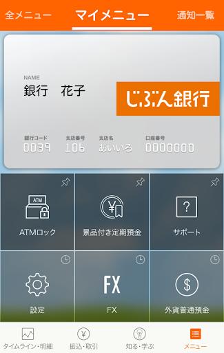 免費下載財經APP|じぶん銀行 app開箱文|APP開箱王