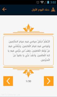 أدعية أيام شهر رمضان الكريم - náhled