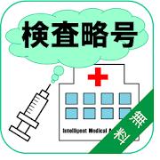 血液検査略号 説明アプリ