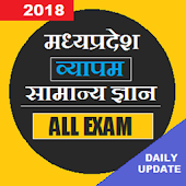 vyapam exam preparation in hindi,mppeb,mppsc,mp gk