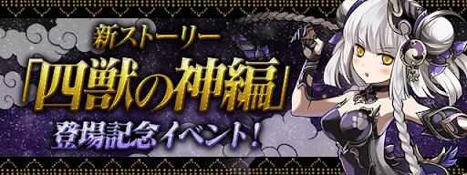四獣の神編登場記念イベント