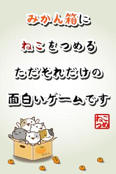 ねこつめ 〜ねこあつめブロックパズル〜のおすすめ画像3