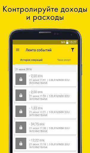 Мобильный банк PriorOnline screenshot 4