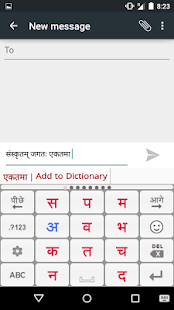 PaniniKeypad Sanskrit IME screenshot