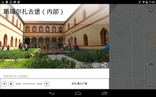 玩旅遊App|米兰 | 及时行乐语音导览及离线地图行程设计 Milan免費|APP試玩