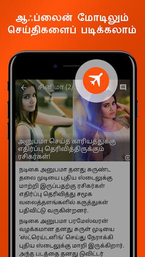 Tamil News Samayam- Live TV- Daily Newspaper India screenshot 7