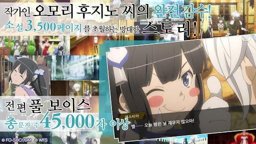 던만추〜메모리아프레제〜 6.1.0 screenshots 1