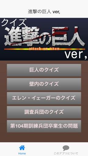 アニメクイズ「進撃の巨人ver 」