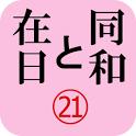 「同和と在日」電子版2012年9月号 示現舎 icon