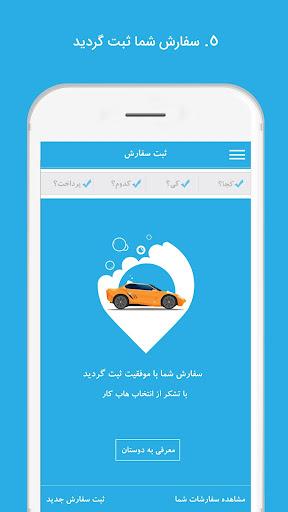 u0647u0627u0628 u06a9u0627u0631 | Hub Car  screenshots 5