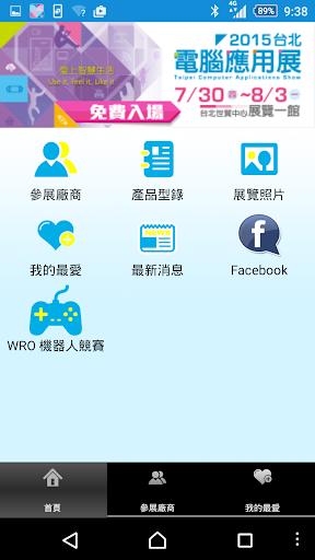 玩免費商業APP 下載電腦應用展 app不用錢 硬是要APP