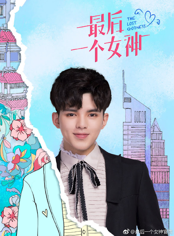The Lost Goddess China Web Drama