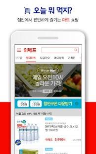 위메프 - 소셜커머스,쇼핑몰,마트,최저가도전,빠른배송- screenshot thumbnail
