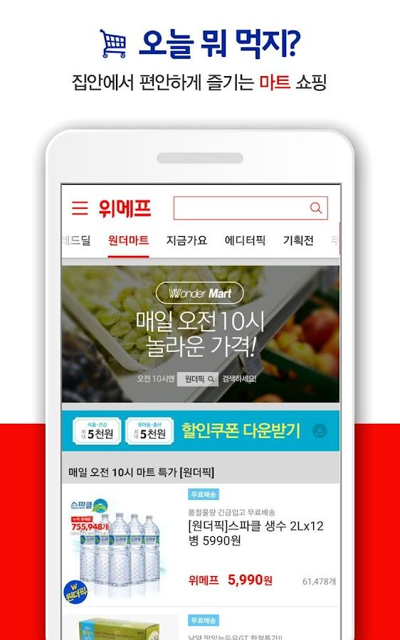 위메프 - 소셜커머스,쇼핑몰,마트,최저가도전,빠른배송- screenshot