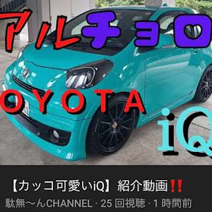 iQ NGJ10のカスタム事例画像 剣さんの2021年09月17日19:09の投稿