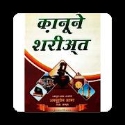 Kanune Shariat Hindi