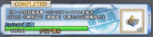 ミッション5