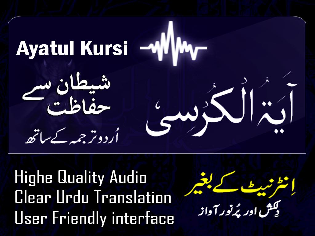 ayatul kursi in urdu pdf