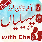 Paheliyan in urdu with answer with chat