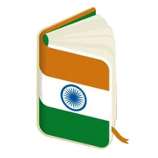 インドの言語を学びます