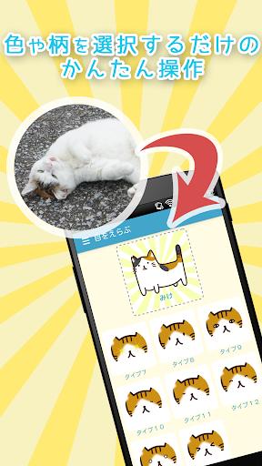 Nyankoro Icon Maker ss2