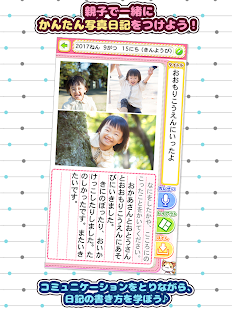 フォト絵日記|楽しい知育!子供とかんたん写真日記-おすすめ画像(6)