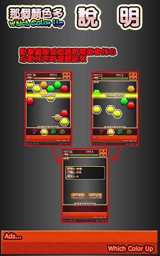 u901fu7b97u2500u90a3u500bu984fu8272u591a (Which Color Up)  screenshots 5