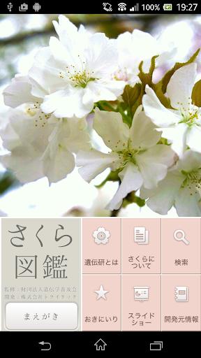 さくら図鑑 for Android