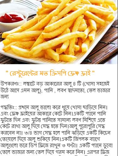 All Recipes Bangla