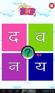 Learn Hindi Letters with games screenshot 4