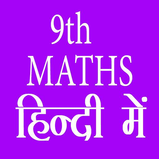 9th class maths solution in hindi - Apps on Google Play