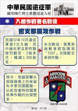 Photo: 中華民國入緬遠征軍陣亡將士英靈入祀專頁6