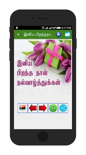 Tamil Birthday SMS & Images 5.0 screenshots 13
