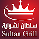 Sultan Grill | سلطان الشواية Download for PC Windows 10/8/7