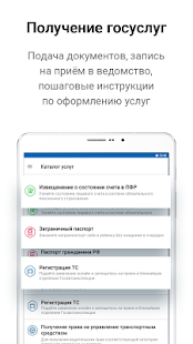 App Госуслуги APK for Windows Phone