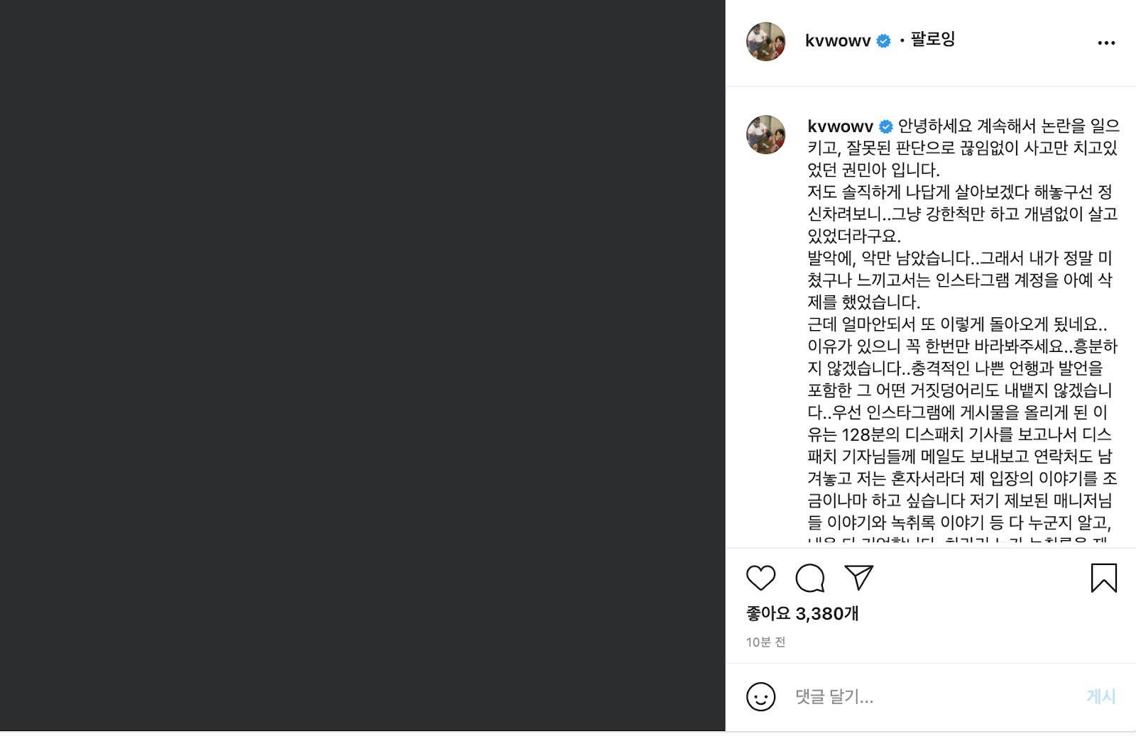 Kwon Mina responde a Dispatch