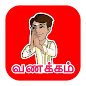 Tamil🔥WhatsApp Stickers