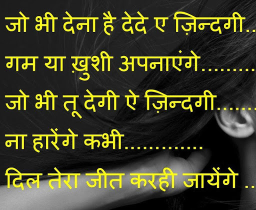 遊戲必備免費app推薦|Hindi Sad Shayari Images線上免付費app下載|3C達人阿輝的APP