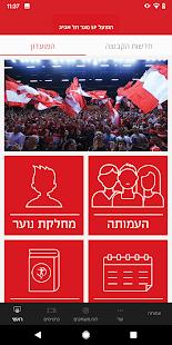 Download הפועל תל אביב For PC Windows and Mac apk screenshot 6