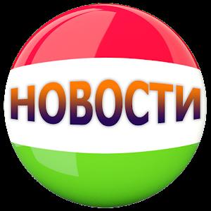 Новости Таджикистана - TAJNews - Tajikistan