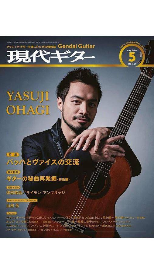 月刊現代ギター- スクリーンショット