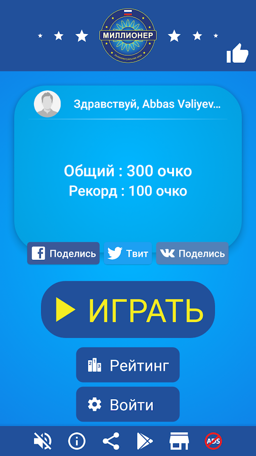 Миллионер Bикторина 2018 -  Quiz game in Russian- screenshot