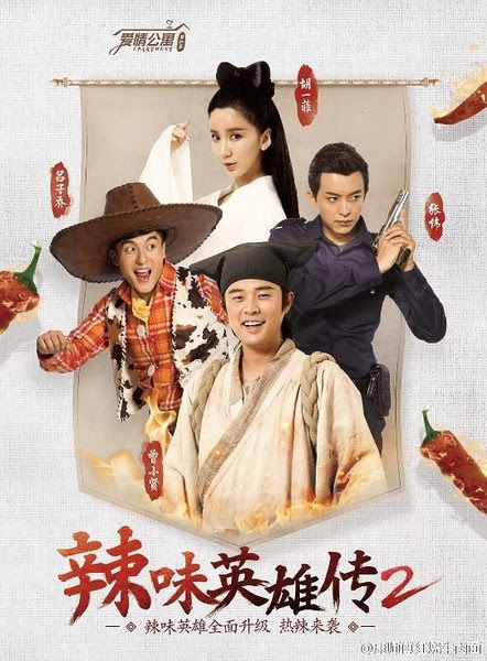 iPartment Spinoff China Web Drama